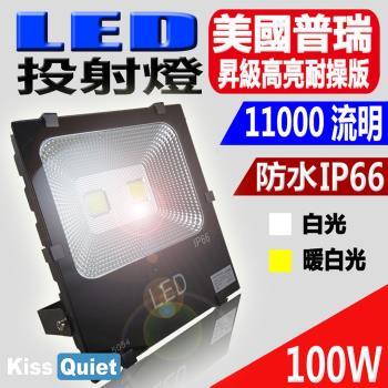《Kiss Quiet》 質感黑(白光/黄光)100W LED投射燈,防水全電壓探照燈 -1入
