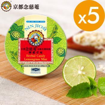 【京都念慈菴】金銀花潤喉糖-檸檬草(60g/盒)x5盒