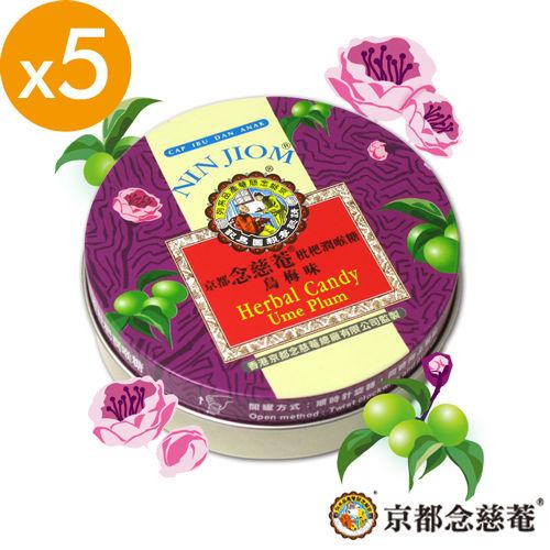 【京都念慈菴】枇杷潤喉糖-烏梅(60g/盒)x5盒