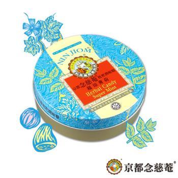 《京都念慈菴》枇杷潤喉糖 超涼薄荷味 (60g/盒)