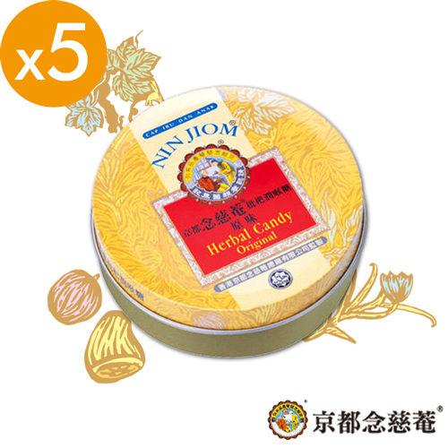 【京都念慈菴】枇杷潤喉糖-原味(60g/盒)x5盒