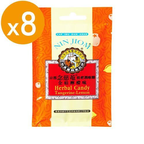 【京都念慈菴】枇杷潤喉糖-金桔檸檬(20g/包)x8包