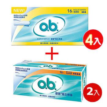 o.b.歐碧 衛生棉條普通型(16條x4盒)+量多夜安型(16條x2盒)
