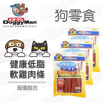 【DoggyMan】犬用健康低脂軟雞肉條(3包超值組)