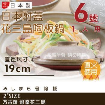 【萬古燒】日本製Ginpo銀花三島耐熱陶板鍋~6號(適用1人)
