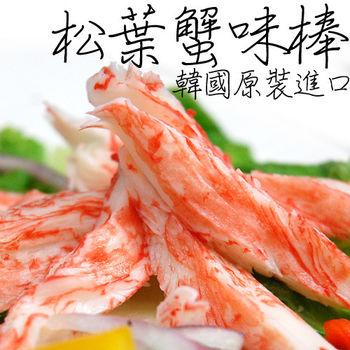 【築地一番鮮】韓國松葉蟹味棒10盒(270g/盒/約30條)超值免運組