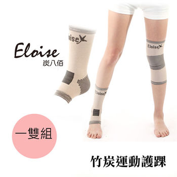 【Eloise炭八佰】竹炭運動護踝 S00013 1雙