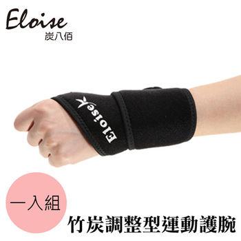 【Eloise炭八佰】竹炭調整型運動護腕 S00029(1入)