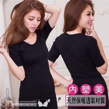 【伊黛爾】短袖保暖衣 天然保暖彈性舒適貼身保暖衣 Free(黑色)