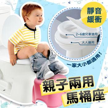 親子馬桶 緩降靜音 二合一子母馬桶座/馬桶蓋