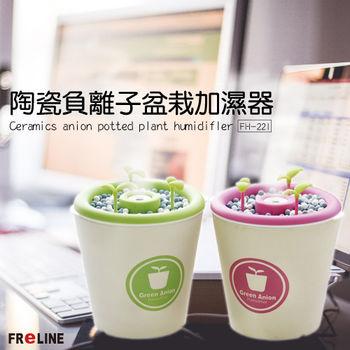 FReLINE 陶瓷負離子盆栽薰香加濕器FH-221