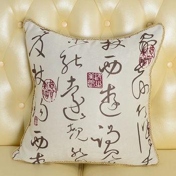 【協貿】復古亞麻棉麻中國風中式古典咖啡字抱枕含芯