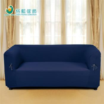 【格藍傢飾】摩登時尚彈性平背沙發套1+2+3人座(寶藍)