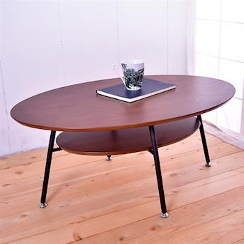 【凱堡】胡木橢圓雙層茶几 可收納/實木貼皮/烤鐵砂椅腳/台灣製造