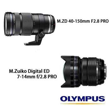 【OLYMPUS】M.Zuiko Digital ED 7-14mm f/2.8 PRO+M.ZD 40-150mm F2.8 PRO (公司貨)