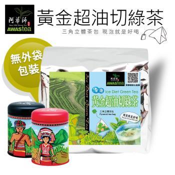 【阿華師】黃金超油切綠茶(100+10+10包/袋)