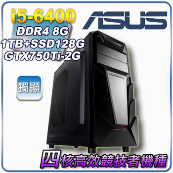 華碩B150平台【紅蓮之月】Intel i5-6400四核 8G記憶體 1TB+SSD 128G 2G獨立顯示卡 高效競技者機種