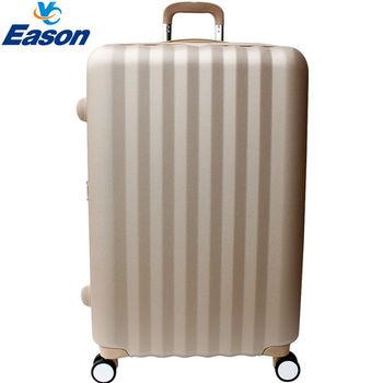 【YC Eason】尊爵頂級20吋ABS硬殼行李箱(金)