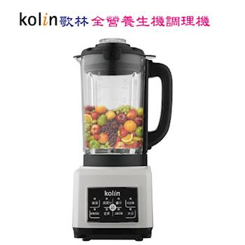 【Kolin歌林】全營養冷熱生機調理機KJE-HC05(冷熱皆可 營養美味不流失)