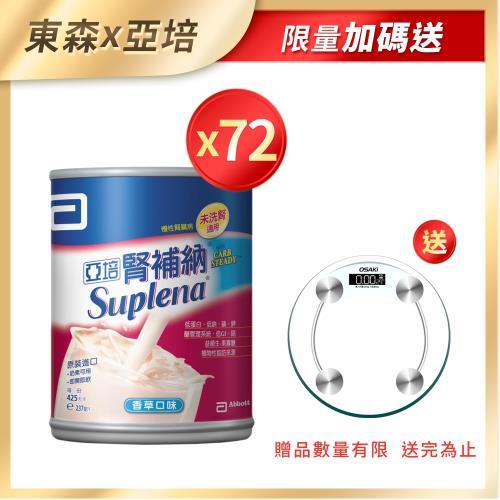 亞培 腎補納-未洗腎慢性腎臟病患專用營養品(237mlx24入)×3箱