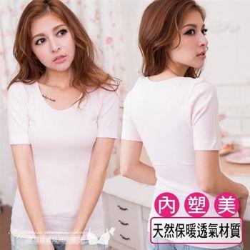 【伊黛爾】短袖保暖衣 天然保暖彈性舒適貼身保暖衣 Free(粉色)