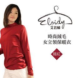 東 森購物時尚絨毛女款立領保暖衣-暗紅