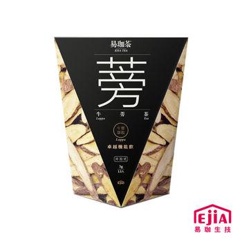 易珈茶【牛蒡茶】