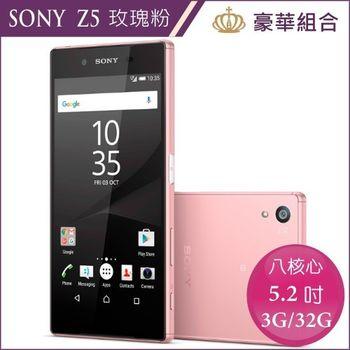 【玫瑰石英粉】SONY Xperia Z5 32G/3G 八核5.2吋 防水智慧手機 E6653 -送原廠SCR42皮套+9H玻璃保貼+32G記憶卡
