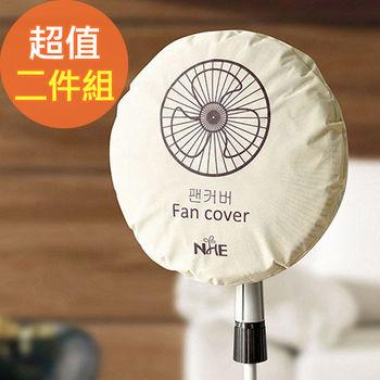 【佶之屋】簡約時尚無紡布電風扇防塵套 2入