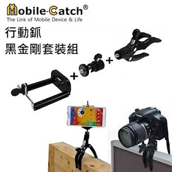 Mobile-Catch 行動釽 黑金剛 含球型雲台 手機架 手機夾 台灣製造
