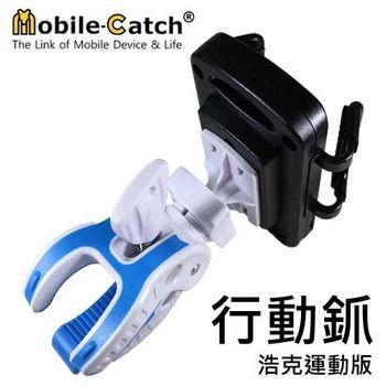 Mobile-Catch 行動釽 浩克 運動版 手機夾 手機架 台灣製造