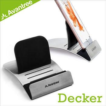 Avantree Decker質感不鏽鋼平板架/手機座