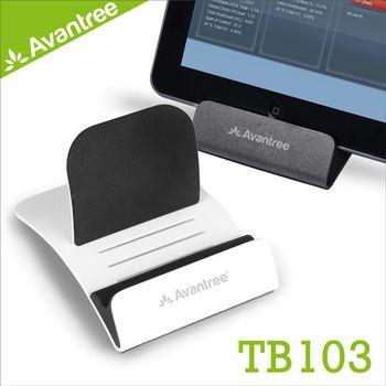 Avantree TB103質感金屬平板架/手機座