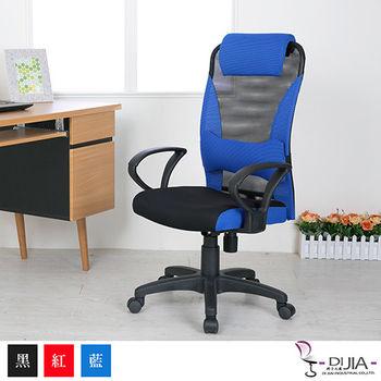 【DIJIA】威爾森高背透氣辦公椅/電腦椅(三色可選)