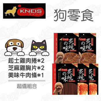 【KNEIS凱尼斯】 芝麻雞胸片2包+起士雞肉捲2包+美味牛肉條1包(5包超值組)