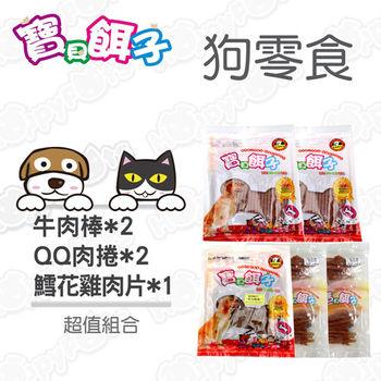 【寶貝餌子】QQ肉捲2包+ 牛肉棒2包+ 鱈花雞肉片1包(5包超值組)