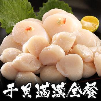 【海鮮世家】干貝滿漢全餐*1套組(北海道干貝*1+野生大干貝*1)
