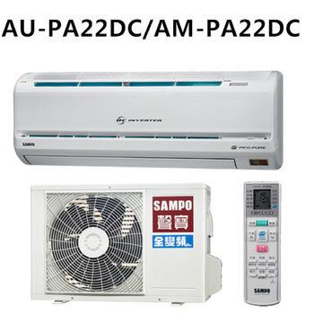 買就送【SAMPO聲寶】3-5坪變頻冷暖分離式冷氣AU-PA22DC/AM-PA22DC