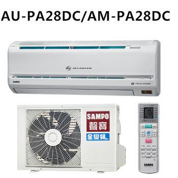 買就送【SAMPO聲寶】4-6坪變頻冷暖分離式冷氣AU-PA28DC/AM-PA28DC