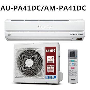 買就送【SAMPO聲寶】6-8坪變頻冷暖分離式冷氣AU-PA41DC/AM-PA41DC
