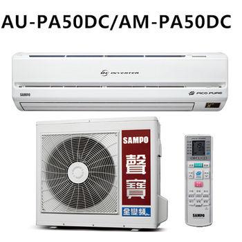雙重送【SAMPO聲寶】8-10坪變頻冷暖分離式冷氣AU-PA50DC/AM-PA50DC