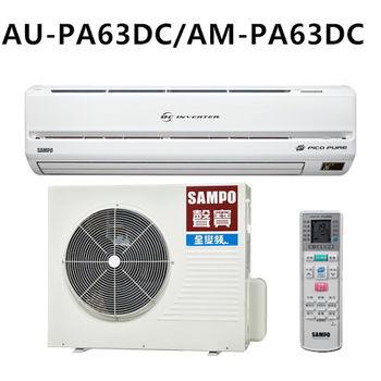 SAMPO聲寶 一對一冷暖變頻空調(AM-PA63DC/AU-PA63DC)