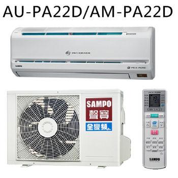 買就送【SAMPO聲寶】3-5坪變頻分離式AU-PA22D/AM-PA22D