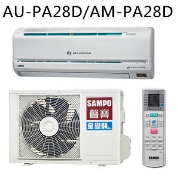 買就送【SAMPO聲寶】4-6坪變頻分離式冷氣AU-PA28D/AM-PA28D