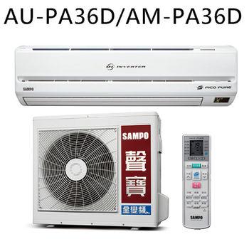 雙重送【SAMPO聲寶】5-7坪變頻分離式冷氣AU-PA36D/AM-PA36D