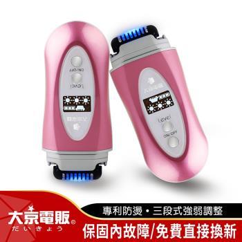 【大京電販】二代升級版-冷光熱線防燙無痛除毛儀
