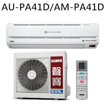 買就送【SAMPO聲寶】6-8坪變頻分離式冷氣AU-PA41D/AM-PA41D