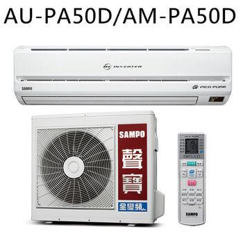 買就送【SAMPO聲寶】8-10坪變頻分離式冷氣AU-PA50D/AM-PA50D