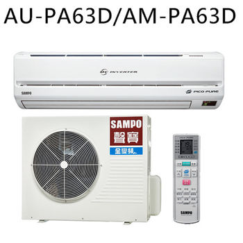 雙重送【SAMPO聲寶】10-13坪變頻分離式冷氣AU-PA63D/AM-PA63D