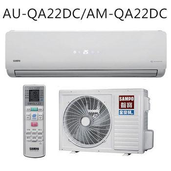 買就送【SAMPO聲寶】3-5坪變頻冷暖AU-QA22DC/AM-QA22DC